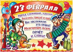 besplatnaya-otkrytka-s-23-fevralya-2.gif (750×535)