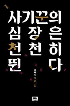 2014년 12월 초판 1쇄 발행 / 지은이 : 곽재식 / 알에이치코리아 / 디자이너 : A.BOOK