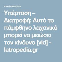 Υπέρταση – Διατροφή: Αυτό το πάμφθηνο λαχανικό μπορεί να μειώσει τον κίνδυνο [vid] - Iatropedia.gr