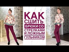 Как сшить брюки со стрелками и ложным гульфиком |TIM_hm| - YouTube Sewing Projects, Womens Fashion, Youtube, Pants, Stuff To Buy, Outfits, Patrones, Projects, Necklaces