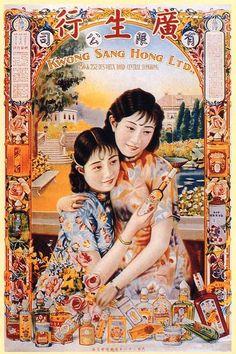 この北京服装学院のアーカイブすげえ。20世紀の広告画像で中国の服飾文化をたどっている。http://rs.bift.edu.cn/reslib/2011/zgqp/00000202/ViewImage…