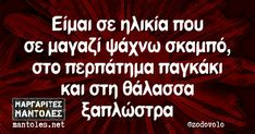 Funny Status Quotes, Funny Greek Quotes, Greek Memes, Funny Statuses, Sex Quotes, Funny Picture Quotes, Stupid Funny Memes, Funny Shit, Funny Stuff