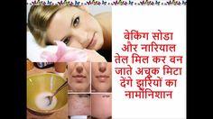 बेकिंग सोडा और नारियाल तेल मिल कर बन जाते अचूक मिटा देंगे झुर्रियों का न... Beauty Tips In Hindi, Beauty Hacks, Beauty Tricks, Beauty Tips, Beauty Secrets