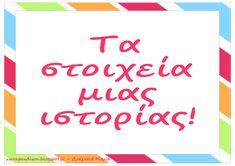 """""""Ταξίδι στη Χώρα...των Παιδιών!"""": """"Ποιά είναι τα στοιχεία μιας ιστορίας;"""" - Βοηθητικές καρτέλες για το νηπιαγωγείο Greek Language, Books To Read, Reading Books, Literacy, Education, Learning, Blog, Greek, Studying"""