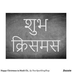 Happy #Christmas in #Hindi Chalkboard Typography #Card