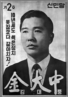 Kim Dae-jung - Wikipedia, the free encyclopedia President Of South Korea, Korean President, Kim Dae Jung, Handsome Arab Men, Korean Peninsula, Political Posters, Boys Long Hairstyles, Korean People, One Republic