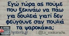 Funny Greek, Funny Quotes, Lol, Humor, Words, Minions, Inspiration, Jokes, Funny Phrases