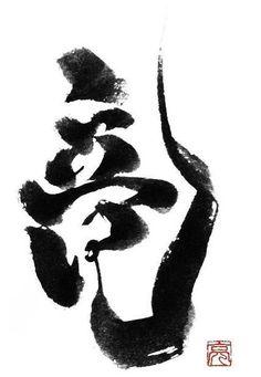 "Japanese calligraphy 竜 ""Dragon"""
