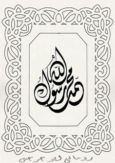 Arabic Calligraphy Art, Caligraphy, Motif Oriental, Middle Eastern Art, Arabic Design, Quilling Craft, Doodle Inspiration, Celtic Art, Border Design