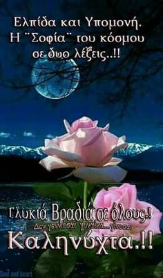 Good Night Wishes, Good Evening Wishes, Good Night Blessings