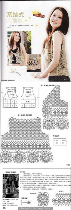 Crochet Lace Vest ~~ http://kimcrinochet.blogspot.co.uk/2012/12/agostina-bianchi-2013-springsummer.html