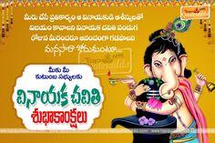 Here is Happy Vinayaka Chavithi Greetings Quotes Wallpapers images kavitalu…