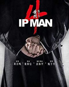 Watch Ip Man The Finale Full Online in HD on FMovies For Free . Ip Man 4 is an upcoming Hong Kong biographical martial arts film directed by. Kung Fu, Streaming Hd, Streaming Movies, Ip Man Film, U2 Achtung Baby, Kino Box, Free Movie Websites, Thai Boxe, Asia