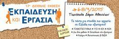 Το MyStudentPass.gr είναι περήφανος Χορηγός Επικοινωνίας στην 17η Διεθνής Έκθεση ΕΚΠΑΙΔΕΥΣΗ & EΡΓΑΣΙΑ, ΣΤΑΔΙΟΔΡΟΜΙΟ-JOB-FESTIVAL 2015