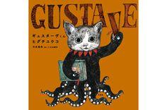 Ginza Pola Museum Free...GUSTAVEくん by HIGUCHI YUKO 2016年10月7日(金)-11月20日(日)...ポーラ ミュージアム アネックス