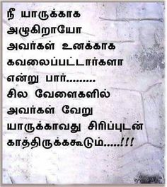 Apj Quotes, Sad Life Quotes, Film Quotes, True Quotes, Tamil Love Quotes, Love Quotes With Images, Unique Quotes, Inspirational Quotes, Poems About Life
