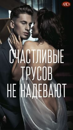 Russian Humor, Russian Quotes, Romance And Love, Its A Wonderful Life, Love Photos, Light In The Dark, Quotations, It Hurts, Friendship