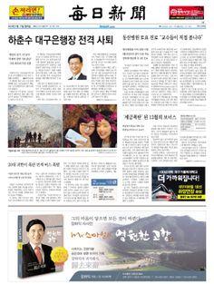 2014년 2월 17일 월요일 매일신문 1면
