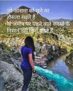 नंबर 1 सुविचार (Number 1 Suvichar) - HindiSuccess.com जो आंसमा को छूने का हौसला Todays Number, Suvichar In Hindi, Thoughts In Hindi, Education Today, Inspirational Quotes With Images, Famous Books, Albert Einstein, Hindi Quotes, Sayings