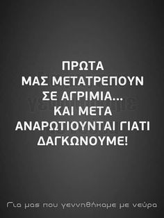My Life Quotes, New Quotes, Wisdom Quotes, Words Quotes, Wise Words, Love Quotes, Inspirational Quotes, Sayings, Greek Quotes