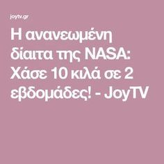 Η ανανεωμένη δίαιτα της NASA: Χάσε 10 κιλά σε 2 εβδομάδες! - JoyTV Herbal Cure, Herbal Remedies, Health And Wellness, Health And Beauty, Health Fitness, Health Care, Healthy Options, Healthy Tips, Health Benefits Of Ginger