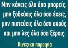 Παροιμία (ΚΤ) Religion Quotes, Wisdom Quotes, Book Quotes, Words Quotes, Me Quotes, Motivational Quotes, Funny Quotes, Inspirational Quotes, Stress Free Quotes