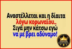 Funny Greek Quotes, Just In Case, Lol, Let It Be, Funny Shit, Drink, Beautiful, Humor, Funny Things
