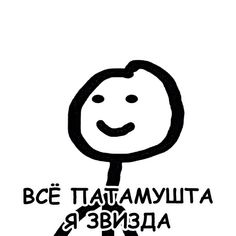 Набор стикеров для Telegram «Теребонька» Memes Funny Faces, Stupid Funny Memes, Funny Relatable Memes, Funny Profile Pictures, Funny Pictures, Cute Backgrounds For Iphone, Hello Memes, Black Phone Wallpaper, Happy Memes