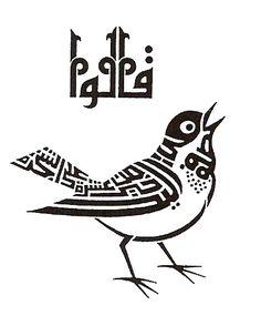 ... | Arabic calligraphy art, Calligraphy art and Arabic calligraphy