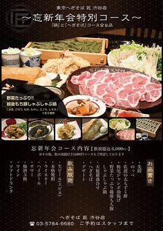 Poster of restaurant -Tokyo hegisoba TAKUMI-