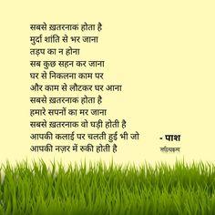 Hindi Poet Paash's poem Indian Literature, Poems, Herbs, Food, Poetry, Essen, Verses, Herb, Meals