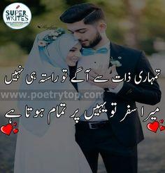 Tumhari Zaat Se Aagay To Raasta He Nahin Mera Safar To Yahin Par Tamam Hota Hai. Love Poetry Images, Love Romantic Poetry, Poetry Quotes In Urdu, Love Images, Urdu Quotes, Love Poetry Urdu, My Poetry, Inspirational Quotes In Urdu, Study Motivation Quotes