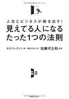 Amazon.co.jp: 「見えてる人」になるたった1つの法則: セス・ゴーディン, 佐藤 可士和, 阿部川 久広: 本