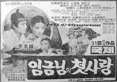 Daum 블로그 - 이미지 원본보기 Old Film Posters, Pop Culture, Cinema, Korean, Scene, Actors, Movies, Classic, Derby