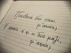 Του Έρωτα, Μετά...: Στον Παράδεισο έχω σημαδέψει ένα νησίΑπαράλλαχτο ε...