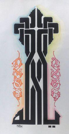 :::: ♤ ✿⊱╮☼ ☾ PINTEREST.COM christiancross ☀❤•♥•*[†] ::::Arabic calligraphy
