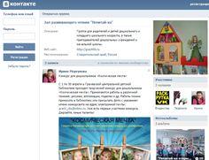 """Сообщество: Зал развивающего чтения """"Почитай-ка"""" в соцсети """"ВКонтакте"""". ССлыка: https://vk.com/club120369578"""
