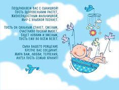 Подборка классных картинок для поздравления с рождением сына