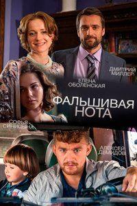 Фальшивая нота 4 5 6 серия на Россия 1 2016 смотреть онлайн бесплатно