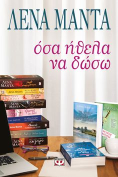 ΟΣΑ ΗΘΕΛΑ ΝΑ ΔΩΣΩ-ΛΕΝΑ ΜΑΝΤΑ - Αναζήτηση Google Books To Read, My Books, Epic Quotes, Book Lovers, Reading, Bracelets, Google, Recipes, Crafts