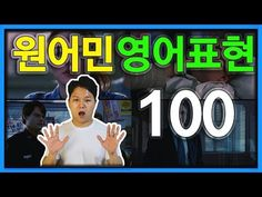 원어민들이 일상에서 매일 쓰는 영어회화 표현 100 - YouTube English Study, Learn English, Language, Education, Learning, Youtube, Learning English, Studying, Teaching