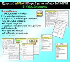 Greek Alphabet, Second Grade, Bullet Journal, Teaching, School, Babies, Babys, Baby, Education