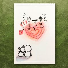 ムラヤマ イサヲ(Isawo Murayama)【翔舟】さんはInstagramを利用しています:「☆ ・ 小さな幸せが ずっと 続きますように ・ 小さな幸せで 溢れますように ・ そして あなたが ずっと 幸せでありますように ・ ・ わが子たちへ。 ・ ・ #過去作品 ・ #心文字 #筆 #筆文字 #筆文字アート  #筆ペン #筆ペン文字  #筆ペンアート  #手書き…」 Favorite Words, Instagram, Stuff Stuff