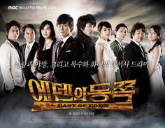 East of Eden. I loved this show, but damn, Song Seung-heon cried too much in this show. Literally, he cried tears in a lot of episodes. Still love him though!