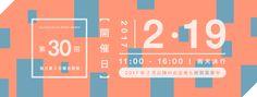 01 Web Design, Web Banner Design, Japan Design, Japanese Graphic Design, Graphic Design Layouts, Layout Design, Creative Poster Design, Creative Posters, Banners Web