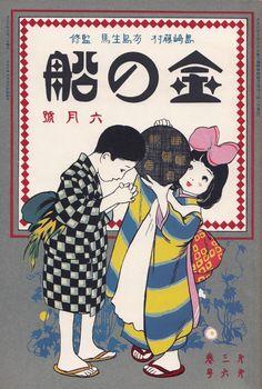 taishou-kun:Okamoto Kiichi 岡本帰一 (1888-1930)Kin no fune 金の船 (Golden ship) - Volume 3, No. 6 June issue - jJapan - 1921Source : dassai2.p2.weblife.me