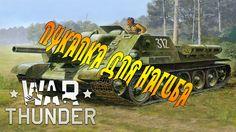 War Thunder PS4 СУ-122 ПУКАЛКА ДЛЯ НАГИБА