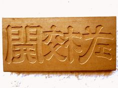 Vintage Japanese Sweets Mold School Opening