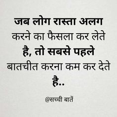 Funny Study Quotes, Shyari Quotes, Motivational Picture Quotes, Message Quotes, Good Thoughts Quotes, Lesson Quotes, Hindi Quotes Images, True Quotes, Reality Of Life Quotes