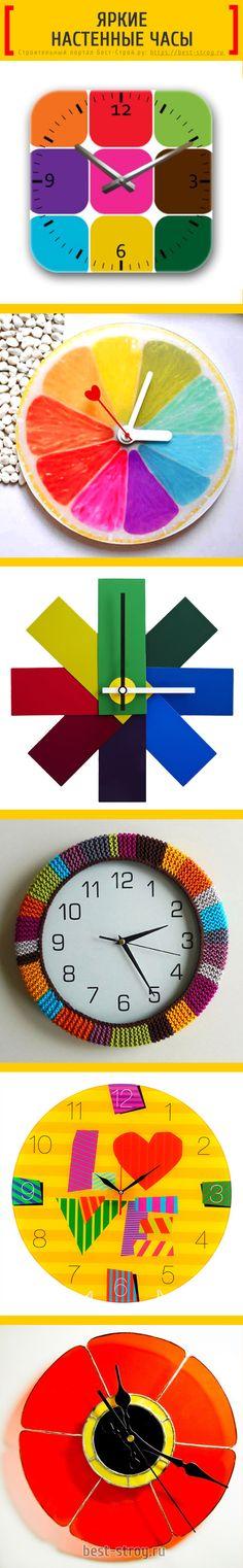 Настенные часы для интерьера, создающие отличное настроение!